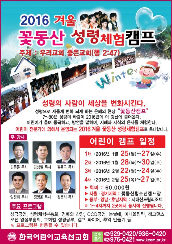 2016겨울 캠프.jpg.jpg