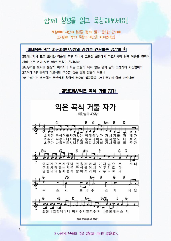 주중하루 가정예배 11월 4주003.jpg