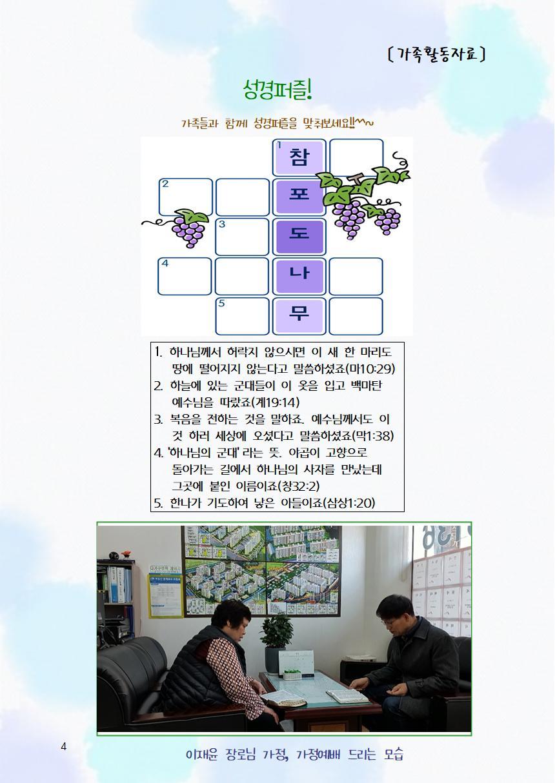 주중하루 가정예배 11월 5주004.jpg