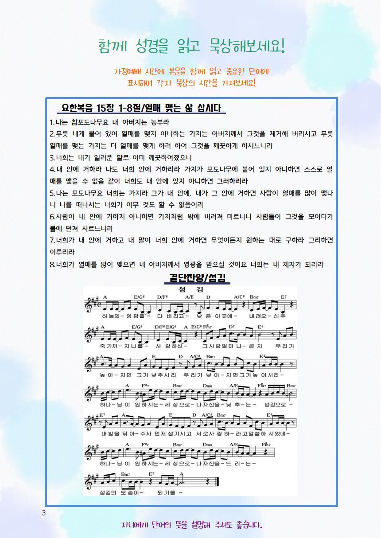 주중하루 가정예배 11월 5주003.jpg